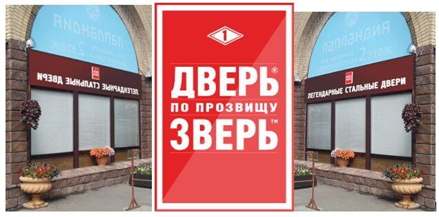 Сервис Дверь по прозвищу Зверь – Сервисное обслуживание Дверь-Зверь