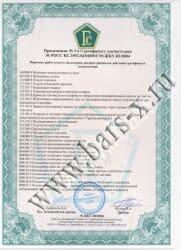 розничная торговля и сервисное обслуживание граждан Сертификат получил Барс-Х