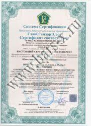 сертификат ЖКХ получил Барс-Х