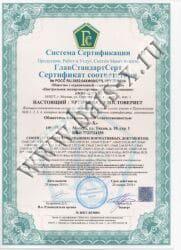 Сертификат по нормативам СНиП получил Барс-Х