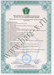 сертификат ремонт дверей и получил Барс-Х