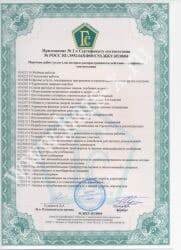 смена врезка замков, изготовление панелей сертификат получил Барс-Х